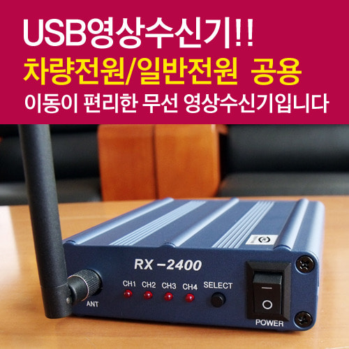 RX2400USB/USB수신기/2.4GHz Transmitter & Receiver